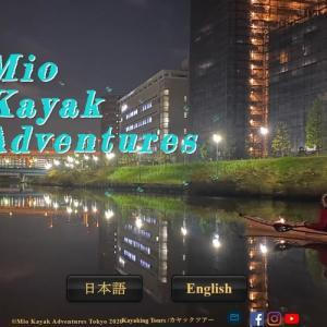 Mio kayak adventures 始動!