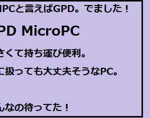 【GPD】6型のGPD MicroPCが登場。現場で使える小型PC【UMPCの老舗】