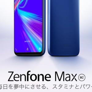 ASUS Zenfone Max M2の対応バンド、スペック