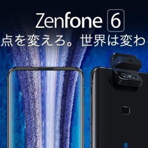ASUS Zenfone 6の対応バンド、スペック