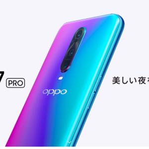 OPPO R17 Proの対応バンド、スペック