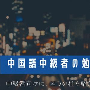 中国語中級者の勉強法【実際に使って慣れると話せるようになります】