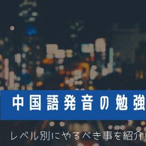 中国語発音の勉強方法【初心者から日常会話までレベル別で紹介】