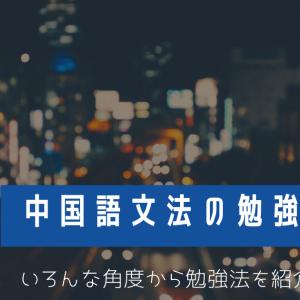 中国語の文法は独学で勉強できる。お勧めの勉強法3つ