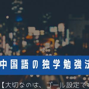 中国語の独学勉強法【大切なのは、ゴール設定です】