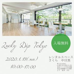 【からだの声を聞いてみよう!】1/19 Lucky Dip Tokyo ボディートーク
