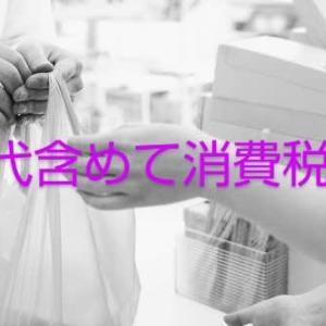 【世相に一言】必要なのか?レジ袋の有料化
