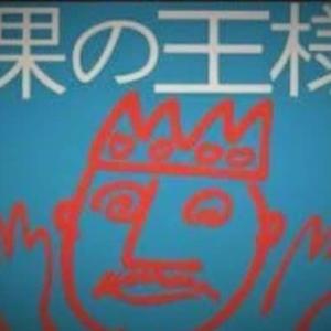 【百聞ばなし】「裸の王様」だけはなりたくない