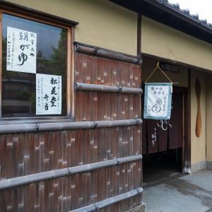 2019年新緑の京都・無鄰菴の壁紙(計45枚)