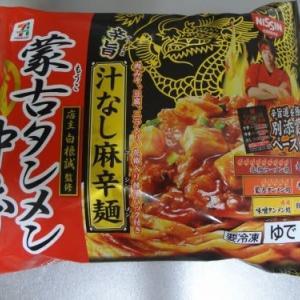 汁なし麻辛麺 @ セブンイレブン