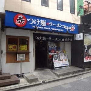 牛ホルモン味噌つけ麺 @ フジヤマ55
