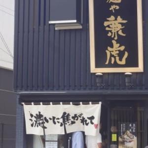 ラーメン @ 麺や 兼虎