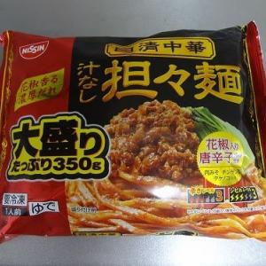 冷凍 汁なし担々麺