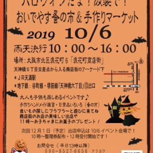 河川敷ワンにゃん応援団☆10月6日里親会参加&おいでやす蚤の市参加