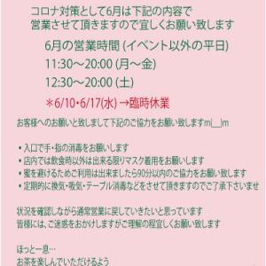 茶摩6月4日より再開のお知らせ!