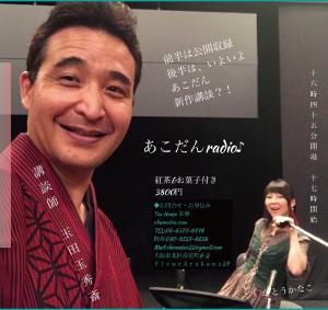 かとうかなこ&玉田玉秀斎「あなたと作る あこだんradio」