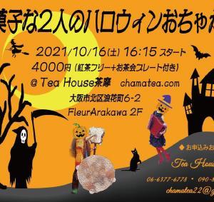 かとうかなこ&田島隆の演奏会のお知らせ