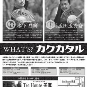 カクカタル第六回(七夕の陣)のお知らせ