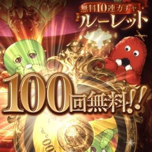 6周年キャンペーン 最終日