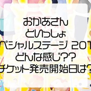 おかあさんといっしょ スペシャルステージ 2019 どんな感じ??チケット発売開始日は?
