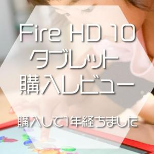 「Fire HD 10 タブレット 」購入レビュー〜購入して1年経ちました〜