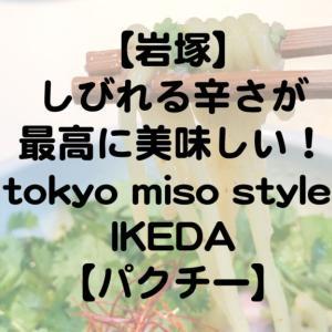 【岩塚】しびれる辛さが最高に美味しい!tokyo miso style IKEDA【パクチー】