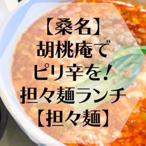 【桑名】胡桃庵でピリ辛を!担々麺ランチ【担々麺】