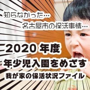 【保活】2020年度我が家の保活状況ファイル【年少児入園】