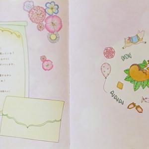 小さなリスに届いた招待状のページ