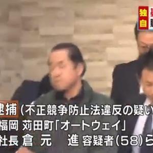 【偽装大国JAPAN】粗悪な低品質ホイールを販売したとしてオートウェイの社長ら3人も逮捕