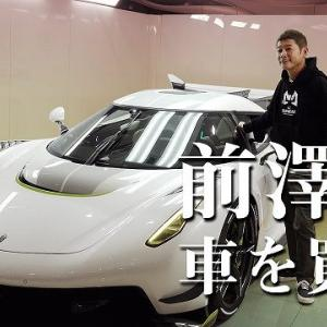 世界からお金を無くしたい前澤さん、4億円掛けてケーニグセグジェスコを購入