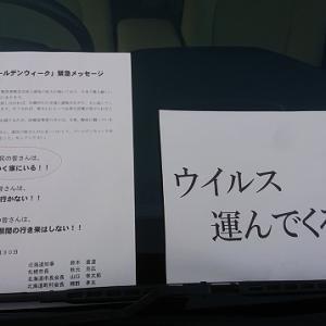 【度し難い】北海道の自粛警察さん、とんでもない嫌がらせ行為を行ってしまう