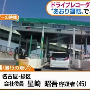 【安定の名古屋】建設会社社長の星崎昭吾容疑者(45)がオラついた車であおり運転で逮捕