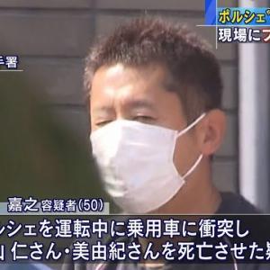 「出しすぎちゃった🥺」ポルシェ暴走殺人犯の彦田嘉之容疑者(50)、他のポルシェと公道レースしていた疑惑