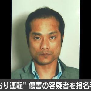 【速報】BMW凶悪煽り運転の宮崎文夫容疑者(43)が指名手配。これはチェックアウト!