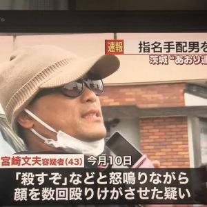 【速報】指名手配犯の宮崎文夫容疑者が大阪で逮捕