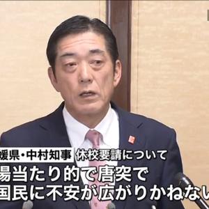 休校要請 愛媛県知事「場当たり的で唐突」