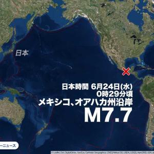 メキシコ沿岸でM7.7の地震 津波発生の可能性