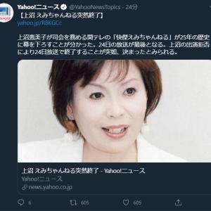 """上沼恵美子""""逆ギレ""""「えみちゃんねる」24日で突然終了…現場の意見に「辞めてやる」"""