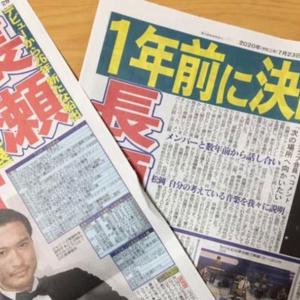 ジャニーズ どうなる? TOKIO長瀬独立、止まらない流出