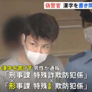 警察官のはずが「刑事」漢字で書けず通報、特殊詐欺グループの男逮捕