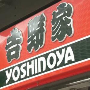 吉野家HD 今年度中に最大150店舗閉店へ