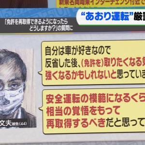 あおり運転初公判 宮崎被告、起訴内容を認める