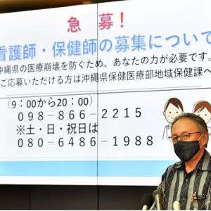 沖縄、コロナ140人が入院待ち ひっ迫する医療 知事「自宅療養も導入」