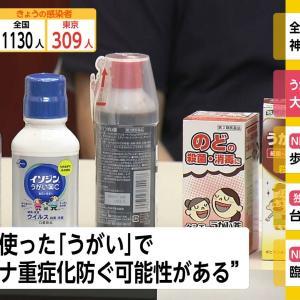 『イソジン』などポビドンヨード含有うがい薬、フリマアプリでの転売に注意。医薬品のため違法