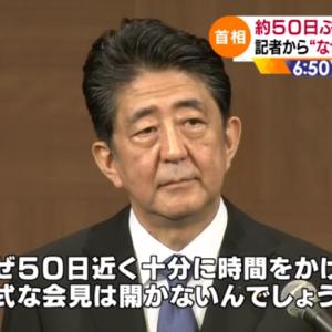 """首相 約50日ぶりの記者会見、記者から """"なぜ会見しない?"""""""