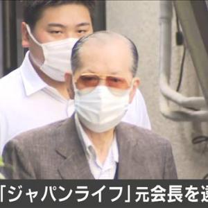 ジャパンライフ元会長らを詐欺容疑で逮捕