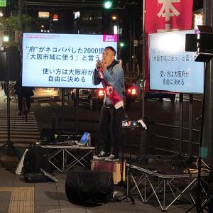 大阪都構想 山本太郎代表に怒り「いらんことせんとって!」