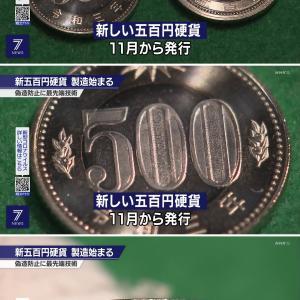 新500円硬貨、製造開始 2色構造で偽造防止、11月発行造幣局