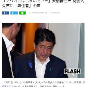 「マリオではしゃいでいた」安倍晋三氏 開会式欠席に「卑怯者」の声